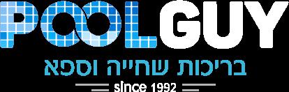 לוגו pool guy